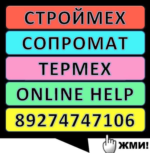 -Сопромат - теормех - строймех http://www.stroimehanica.ru 8927-47-47-106