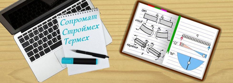 Заказать сопромат, строймеханика решаем контрольные, РГР, онлайн
