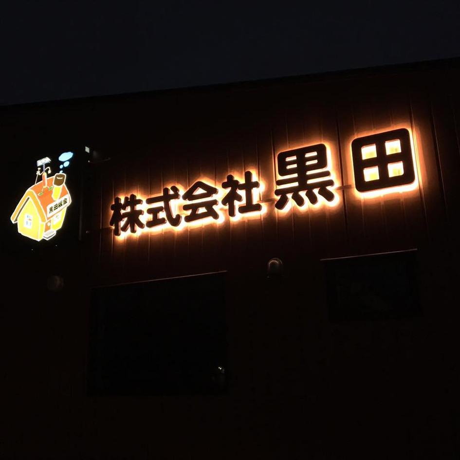 株式会社黒田