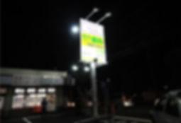 HPWINNER|LED投光器|通販|屋外広告
