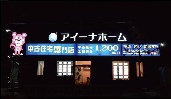 LED,チャンネル文字,ステンレス文字,看板文字,どこよりも安い,全国販売