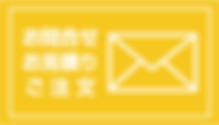 お問合せ,マクロマン,建築幕,足場幕, イラスト,デザイン,バナー,看板,広告,懸垂幕,激安価格,格安価格,横断幕,横幕,垂れ幕,たれ幕,たれまく,オーダー,応援幕,サイズ自由,通販,印刷,テント,応団幕,ターポリン,ポンジ,オリジナル