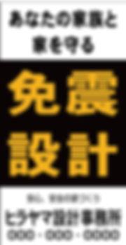 免震設計,ターポリン,建築幕,イメージシート,足場養生シートイメージシート,足場養生シートイメージシート,足場養生シート