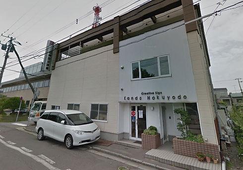 有限会社神田北洋堂-2