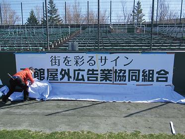 函館屋外広告業協同組合