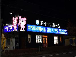 内照式|チャンネル文字|函館市|全国配送|箱文字