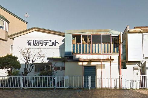 有限会社 坂内テント-2