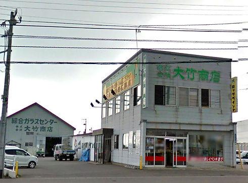 株式会社大竹商店-2