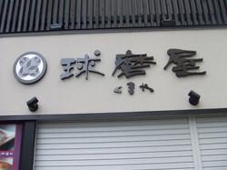 株式会社 野口工芸社-8