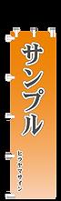 下地_オレンジグラデ地.png