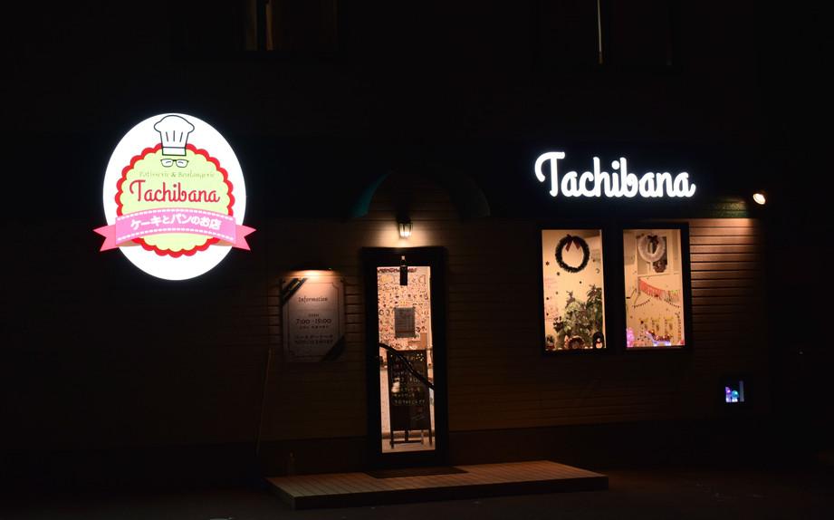 ケーキとパンのお店 Tachibana