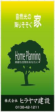 ホームプランニング,ターポリン,建築幕,イメージシート