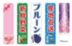 のぼりイメージ.jpg