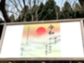 函館八幡宮様 塩ビ+マットラミ