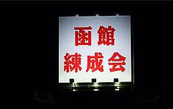 函館練成会,LED投光器、LED防水電球、LED防犯灯、LEDチューブライト,全国通販,看板取付施工,ターポリン,フルカラー出力,看板業者