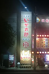 看板,LED投光器,屋外広告