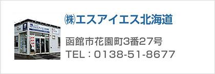 株式会社 エスアイエス北海道