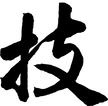 函館屋外広告業協同組合 オリジナル文字