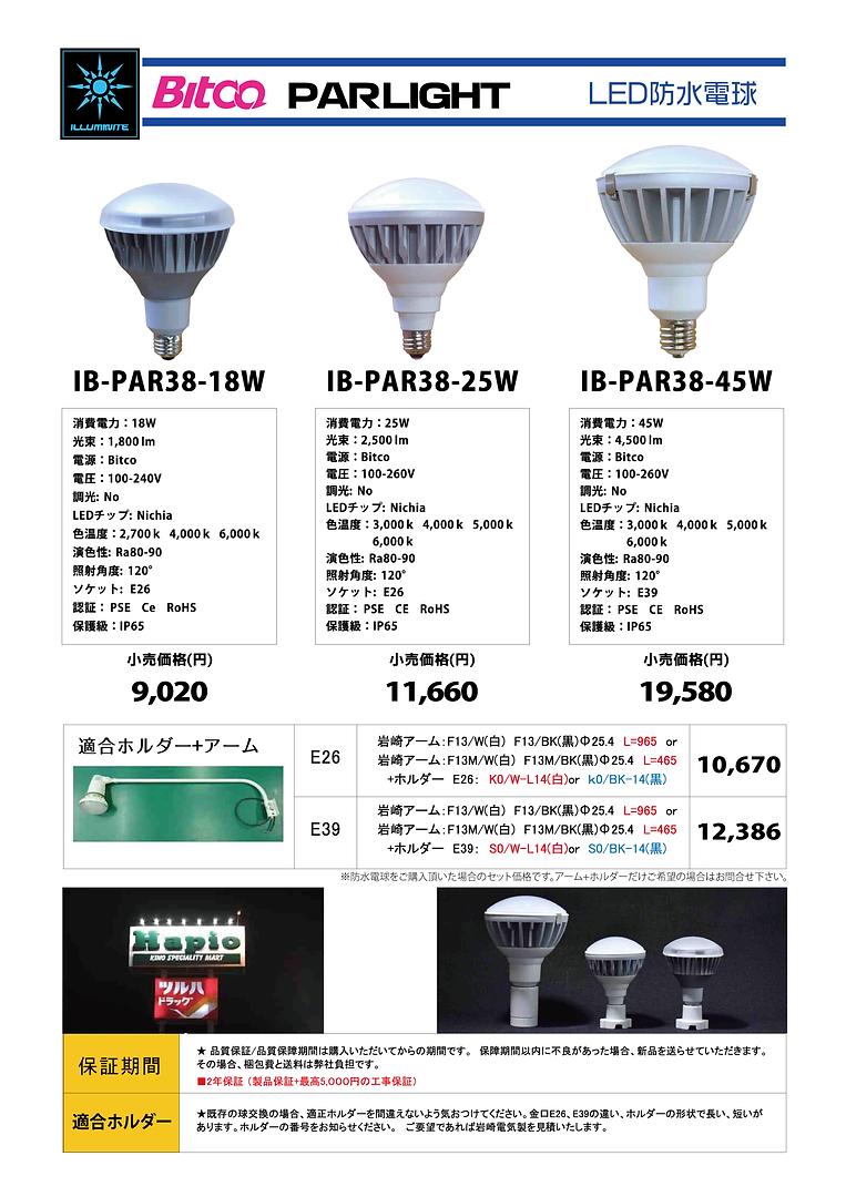 防水電球.png