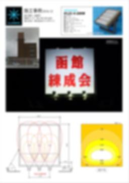 ●2016-12 函館練成会本部 ワイズサイン.jpg