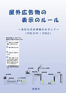屋外広告物のルールH30.png