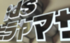 イルミネーション文字,切り文字,内照式,チャンネル文字,光る文字,3D文字