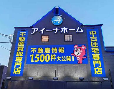 アイーナホーム函館店 インクジェット,チャンネル文字,LEDネオンチューブ
