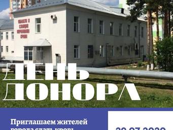 29 июля в Кузбасском центре крови пройдет Донорская Акция среди сотрудников ГУ МЧС