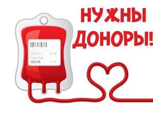 Требуются доноры O (I) и A(II) групп крови
