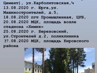 График выездов Кузбасского центра крови в августе 2020 г.