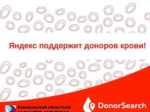 Яндекс поддержит доноров в 22 городах России!  КЕМЕРОВО в числе участников акции!