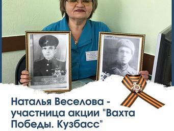 Врач-трансфузиолог Кузбасского центра крови Наталья Веселова участвует в акции «Вахта Победы. Кузбас