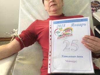 Татьянин день в Новокузнецком филиале