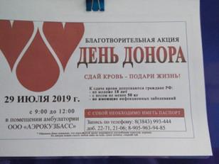 Сотрудники Международного аэропорта Новокузнецка сдали кровь