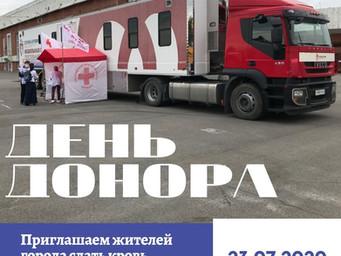День донора для жителей Центрального района Кемерова