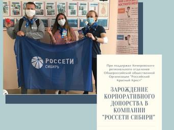 Молодые специалисты Кузбасского филиала «Россети Сибири» Корпоративно сдали кровь