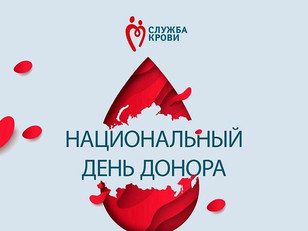 В Кемеровском областном центре крови отметили Национальный день донора