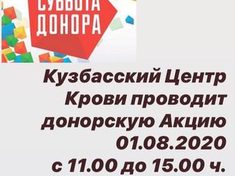 """Кузбасский центр крови проведет выездную Акцию """"СУББОТА ДОНОРА"""""""