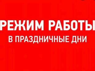 ГРАФИК РАБОТЫ КЕМЕРОВСКОГО ОБЛАСТНОГО ЦЕНТРА КРОВИ В МАЕ 2020 г.