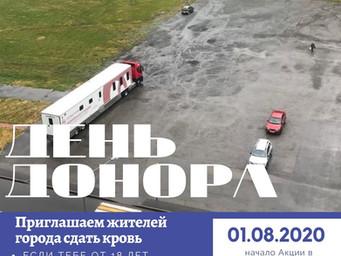 Кузбасский центр крови проведет          1 августа День донора для жителей Кемерово