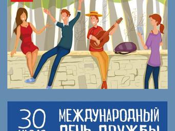 30 июля во всем мире отмечается Международный день дружбы