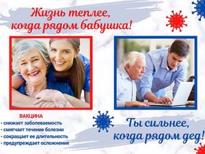 О важности вакцинации пожилых родственников