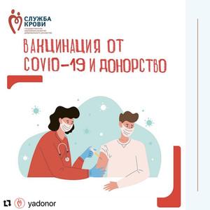 Вакцинация от COVID-19 и донорство