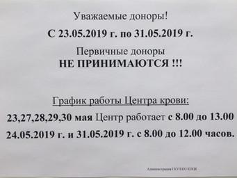 График работы Областного центра крови до конца МАЯ 2019 г.