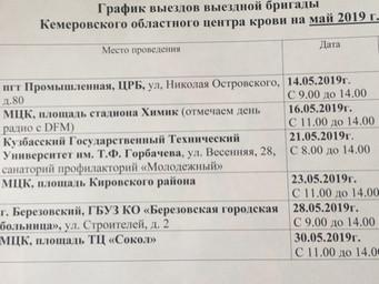График работы выездной бригады Кемеровского областного центра крови на МАЙ 2019г.