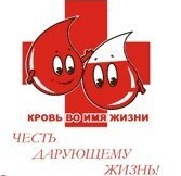 Кровь во имя жизни III этап