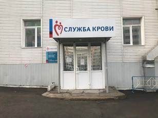 Работа Кемеровского областного центра крови продолжается