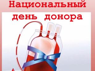 Национальный день донора!