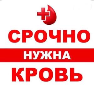 Требуются доноры для сдачи цельной крови и тромбоцитов