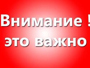 !!! ВНИМАНИЕ !!! 30 июля состоится выезд в г. Березовский